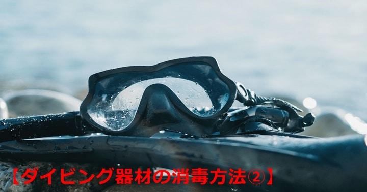 ダイビング器材,マスク、消毒方法