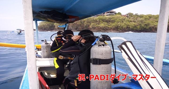 バリ島祝・padiダイブマスター
