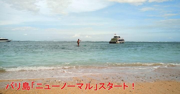 バリ島ニューノーマル