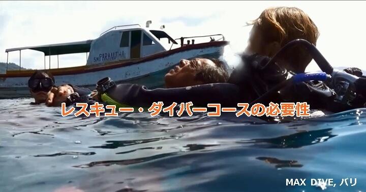 レスキューダイバーコースの必要性,バリ島ダイビング