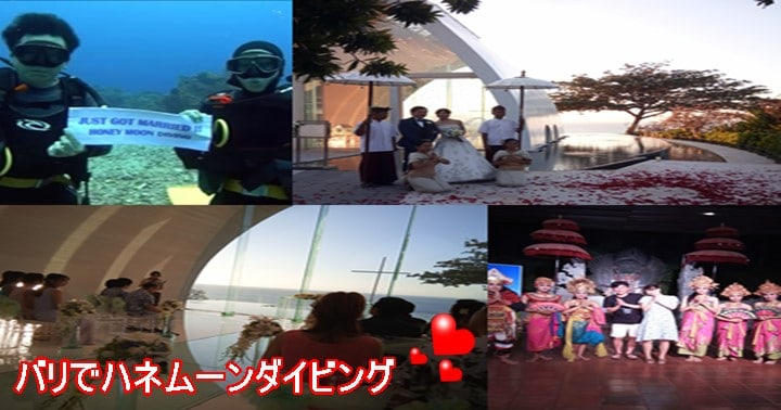 バリ島で新婚旅行,ハネムーンダイビング
