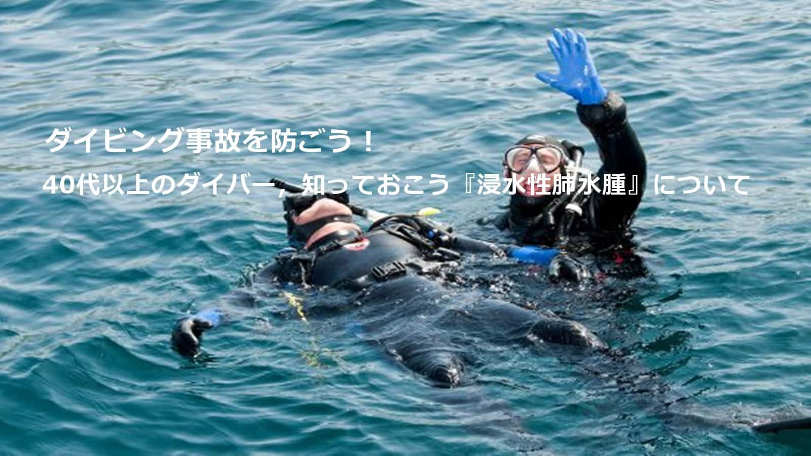 ダイビング事故と浸水性肺水腫