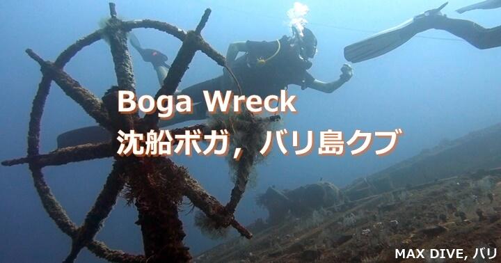 沈船ボガ,Boga Wrek, バリ島クブ